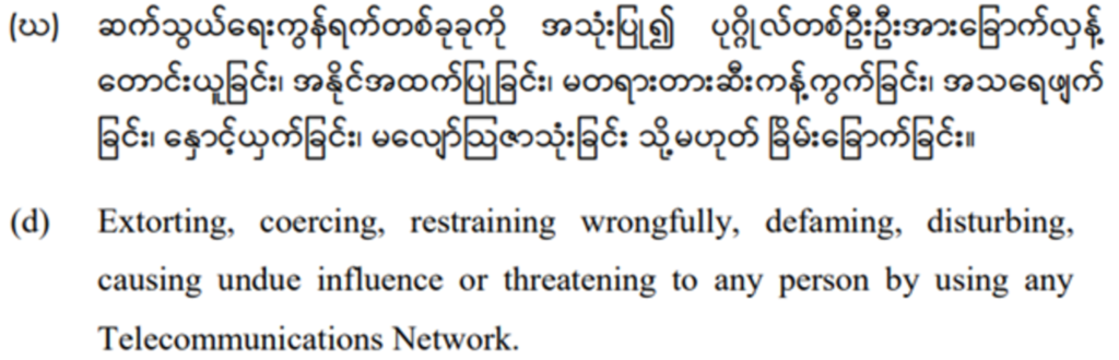 Myanmar Telecommunications Law Subsection 66(d)